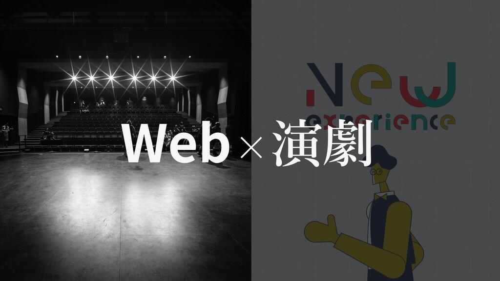 Web×演劇