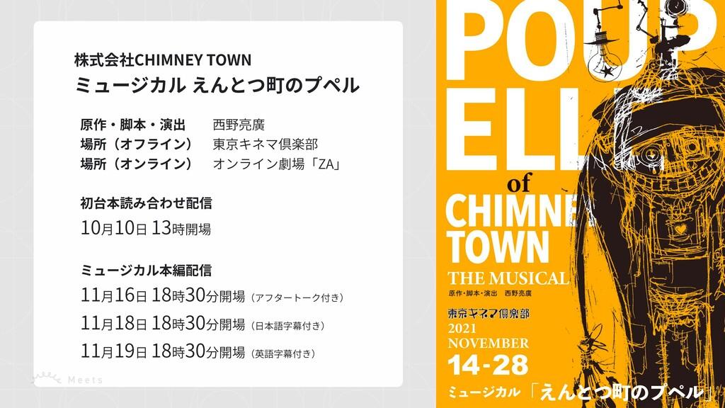 株式会社CHIMNEY TOWN ミュージカル えんとつ町のプペル 原作・脚本・演出⻄野亮...