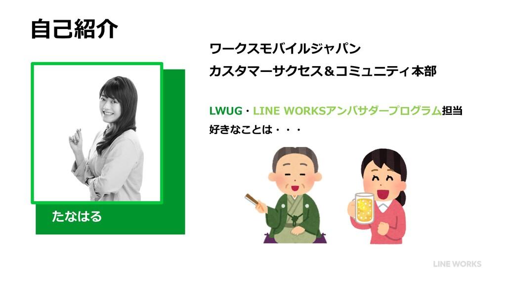 ワークスモバイルジャパン カスタマーサクセス&コミュニティ本部 LWUG・LINE WORKS...