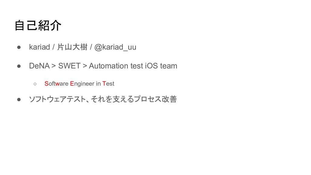 自己紹介 ● kariad / 片山大樹 / @kariad_uu ● DeNA > SWET...