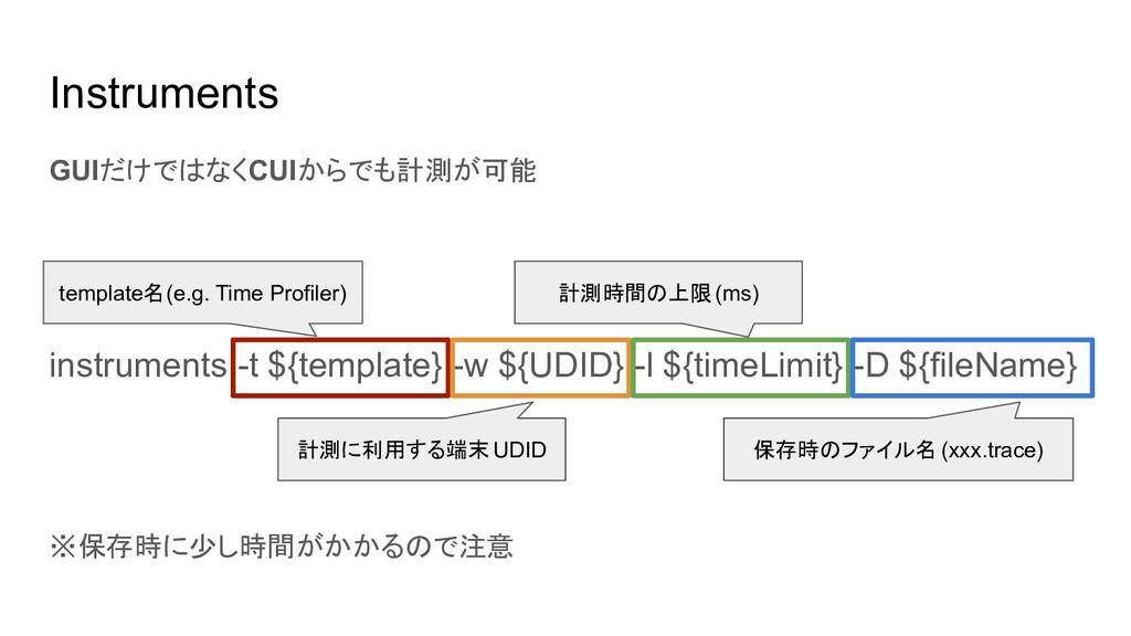 Instruments GUIだけではなくCUIからでも計測が可能 instruments -...
