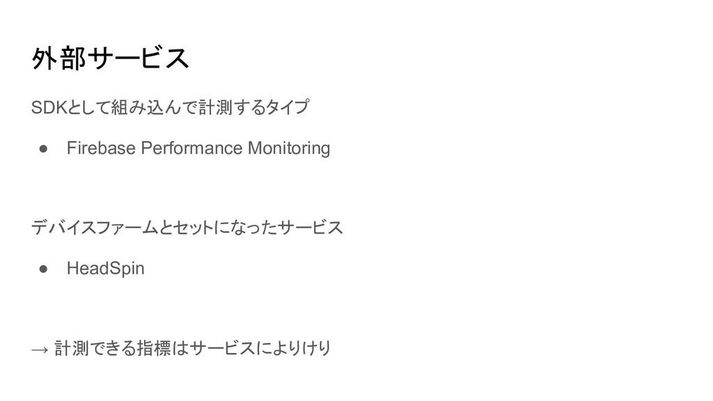 外部サービス SDKとして組み込んで計測するタイプ ● Firebase Performanc...
