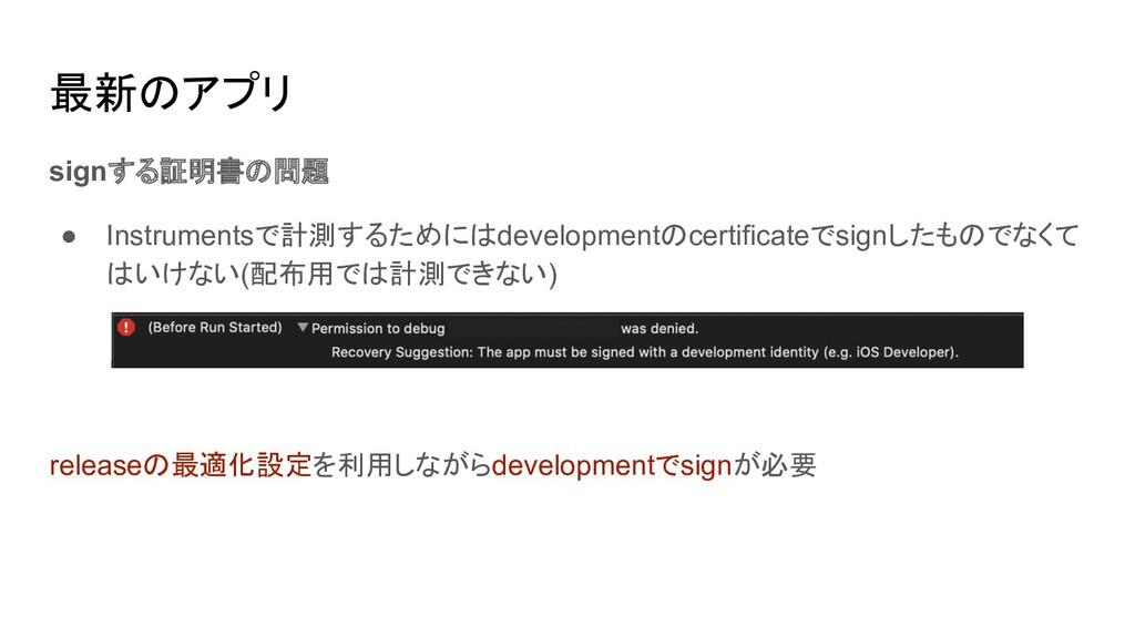 最新のアプリ コンパイラの最適化の問題 ● Xcodeのデフォルトの設定ではdebugビルドと...