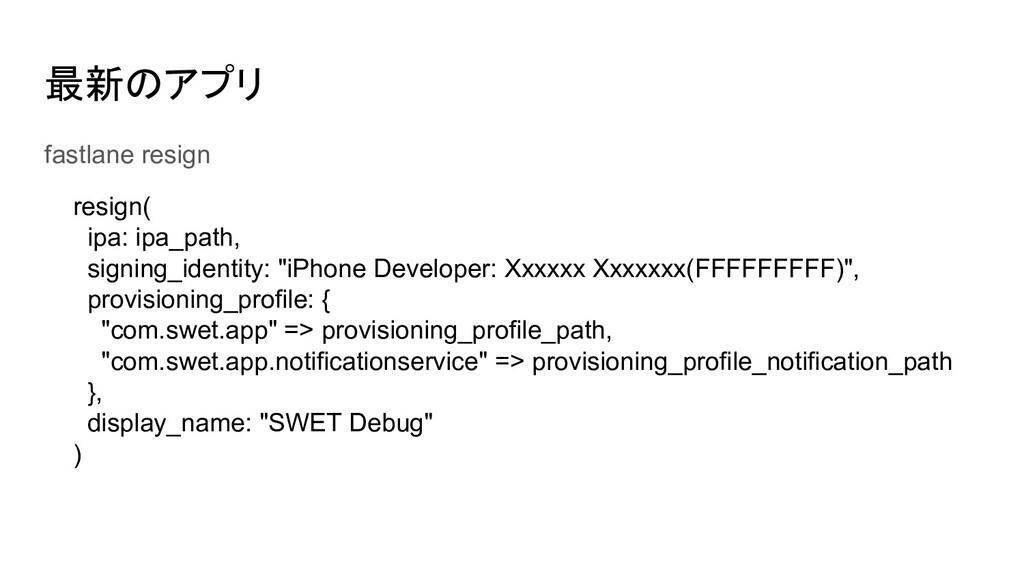 最新のアプリ ipaのresign ● ipaに対して証明書を付け替えることができる ● re...