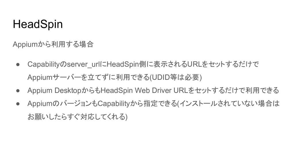 HeadSpin APIも充実していて例えば ● ipaのインストール、アンインストール ● ...