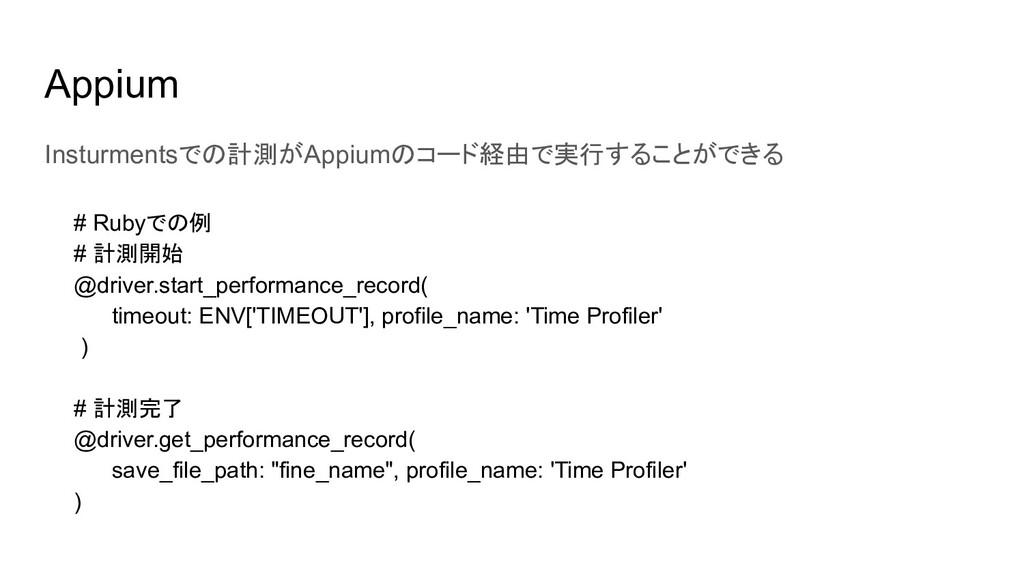 アプリ操作用のUITestフレームワーク 目的の画面までアプリの操作が必要 ● Appium ...