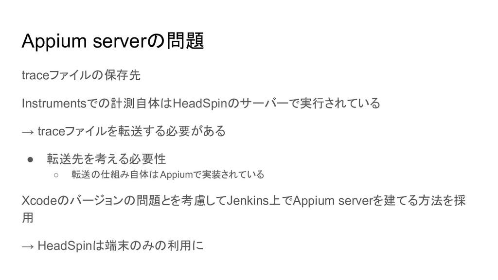 Appium serverの問題 最初Appium serverはHeadSpinのものを使う...