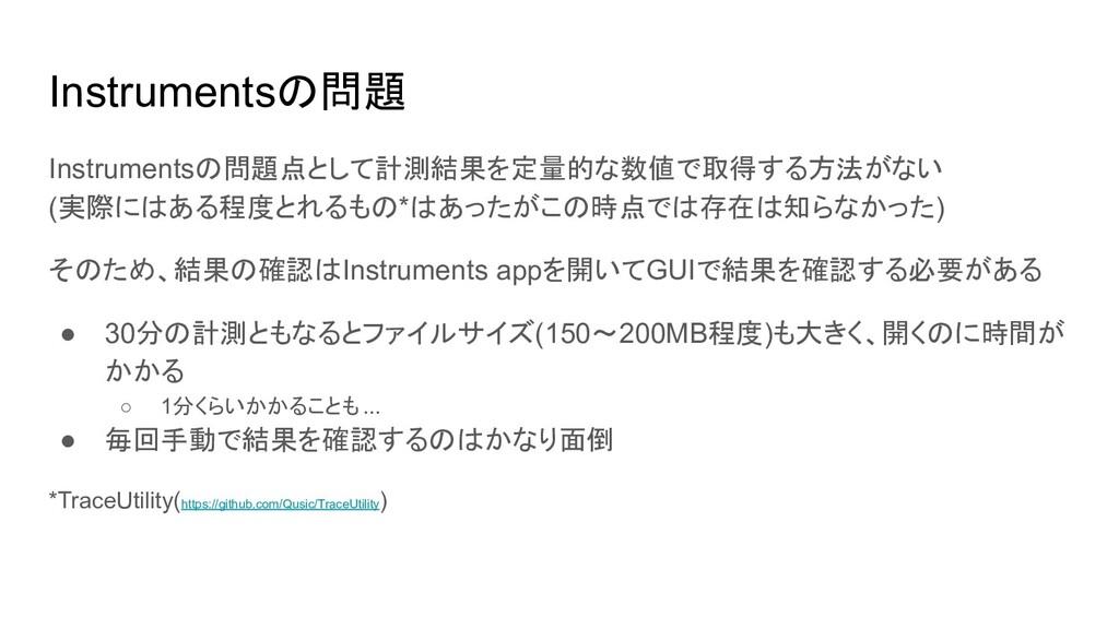 Appium serverの問題 traceファイルの保存先 Instrumentsでの計測自...