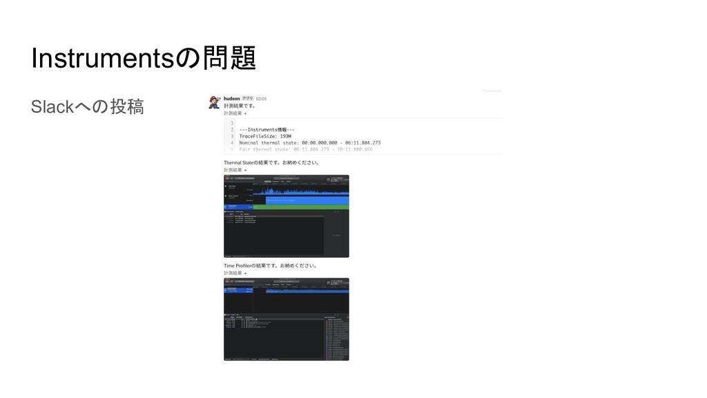 Instrumentsの問題 XCUITestを用いた強引な解決策 ● XCUITestはIn...