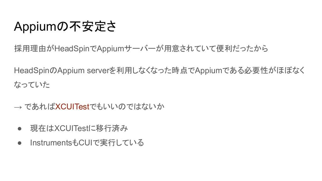 Appiumの不安定さ 負荷をかけ続けた状態で一定時間経つと、connection error...