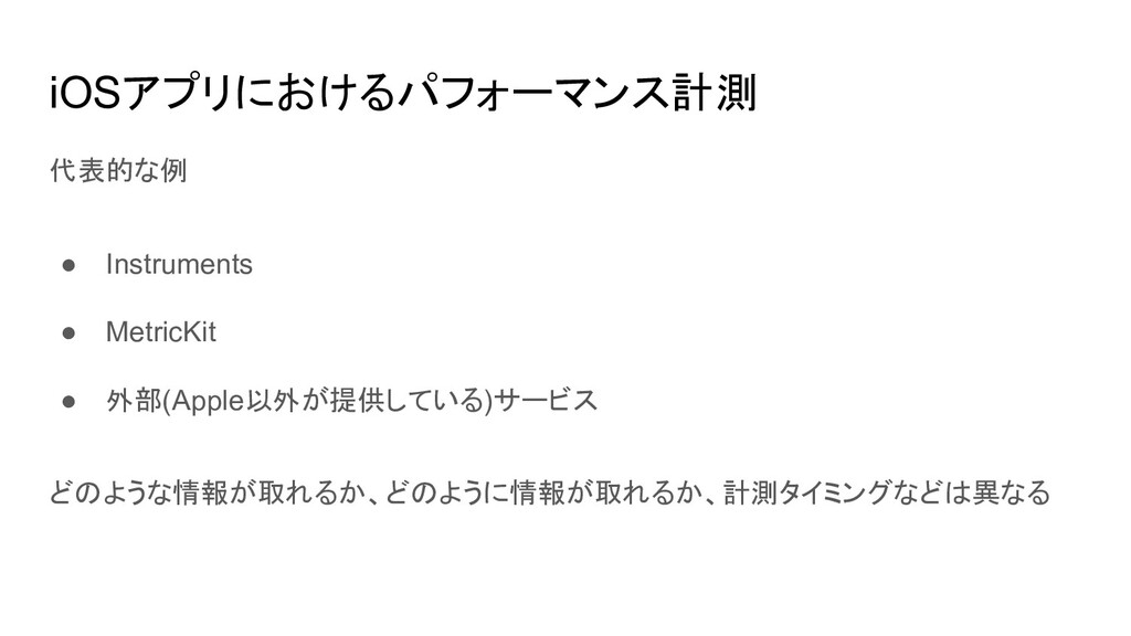 iOSアプリにおけるパフォーマンス計測 代表的な例 ● Instruments ● Metri...