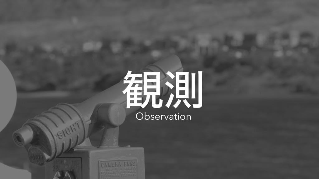 ؍ଌ Observation