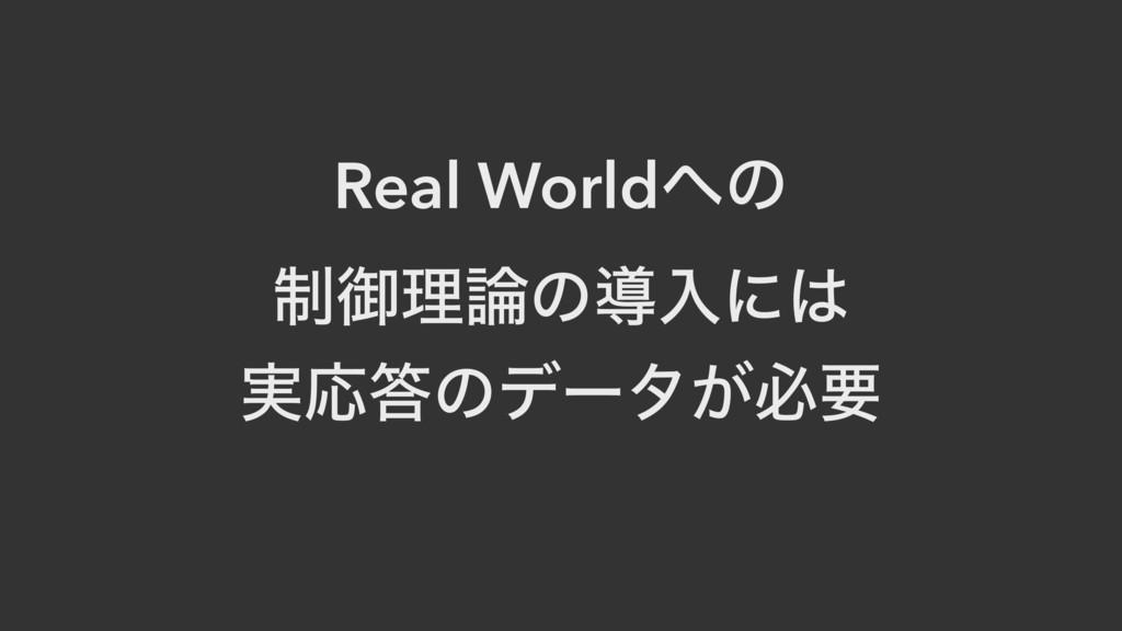 Real Worldͷ ੍ޚཧͷಋೖʹ ࣮Ԡͷσʔλ͕ඞཁ
