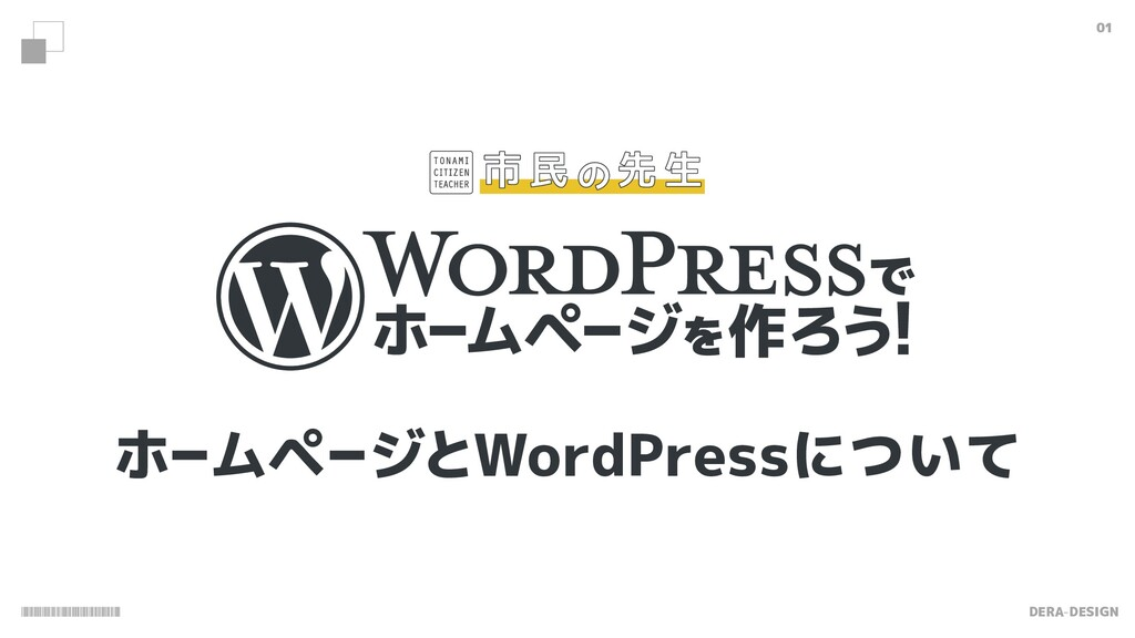 DERA-DESIGN 01 で ホームページを作ろう! ホームページとWordPressにつ...