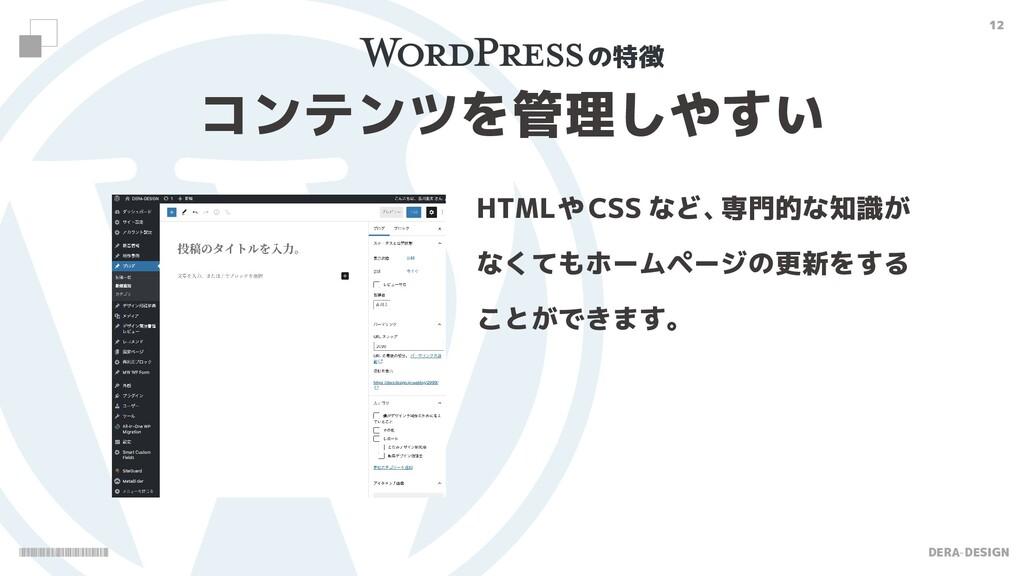 DERA-DESIGN 12 コンテンツを管理しやすい HTMLや CSS など、 専門的な知...