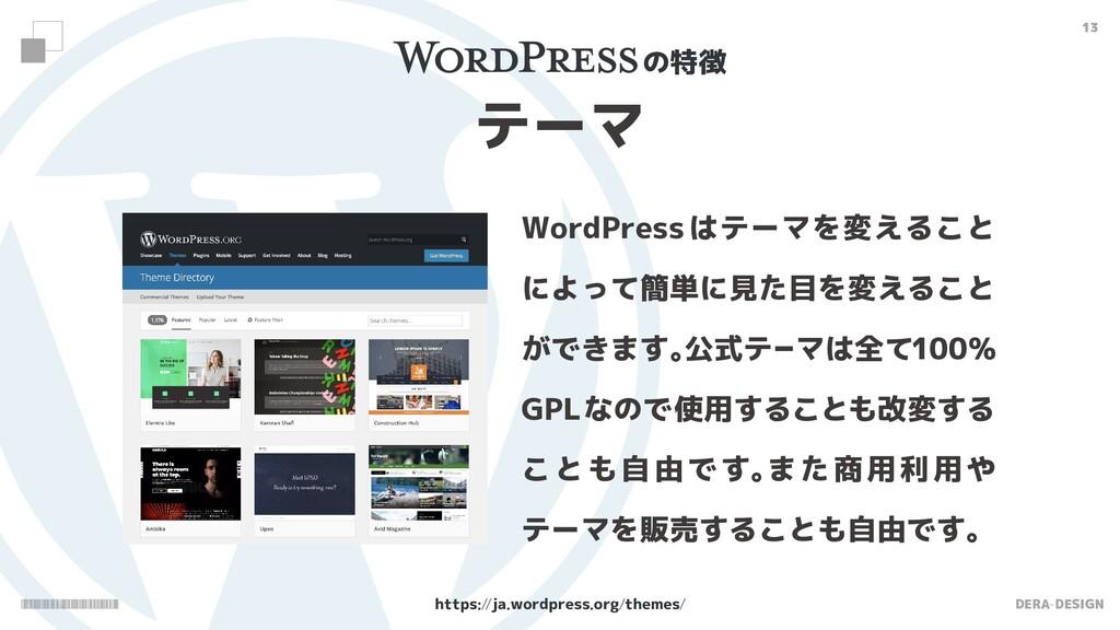 DERA-DESIGN 13 テーマ WordPressはテーマを変えること によって簡単に見...