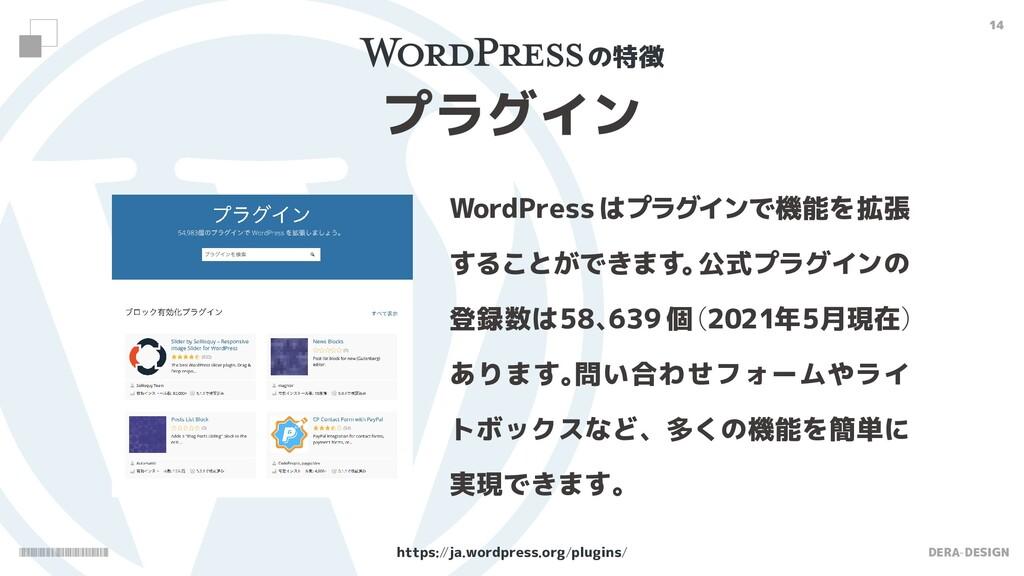 DERA-DESIGN 14 の特徴 プラグイン WordPressはプラグインで機能を拡張 ...