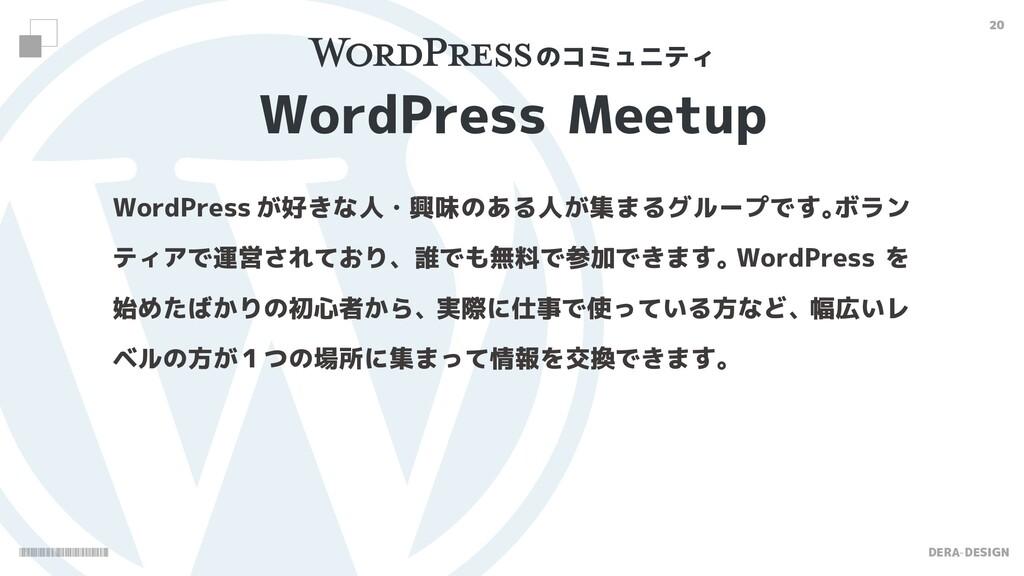DERA-DESIGN 20 WordPress Meetup WordPress が好きな人...
