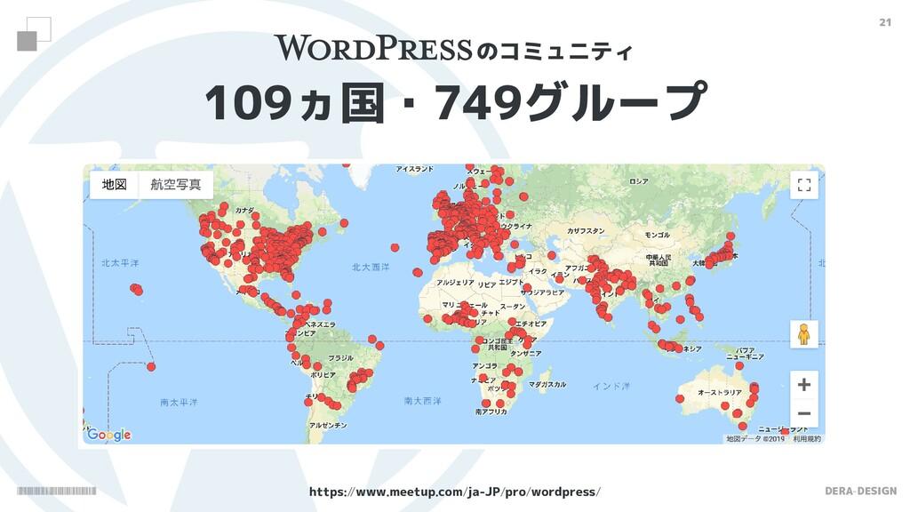 DERA-DESIGN 21 109ヵ国・749グループ https/ /wwwmeetu...
