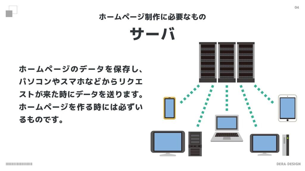 DERA-DESIGN 04 サーバ ホームページ制作に必要なもの ホームページのデータを保存...