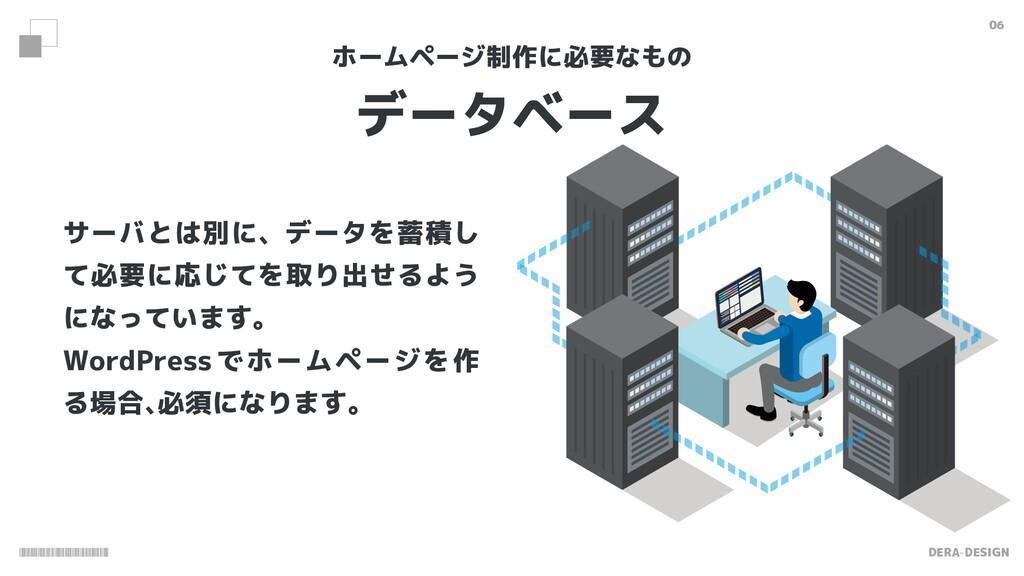 DERA-DESIGN 06 データベース ホームページ制作に必要なもの サーバとは別に、デー...
