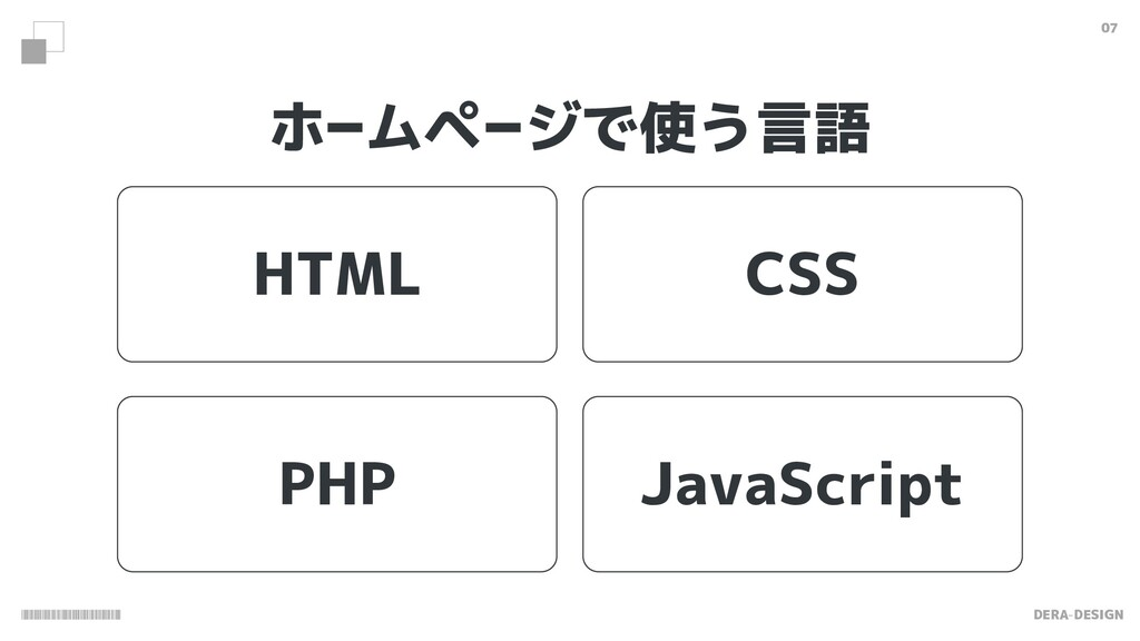 DERA-DESIGN 07 ホームページで使う言語 HTML CSS PHP JavaScr...