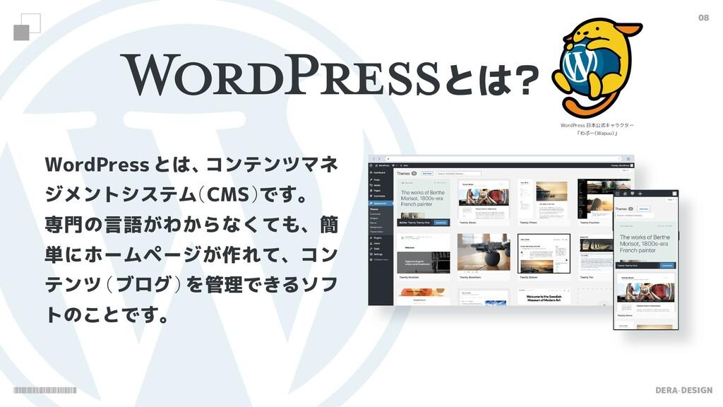 とはʁ WordPress とは、 コンテンツマネ ジメントシステム (CMS) です。 専門...
