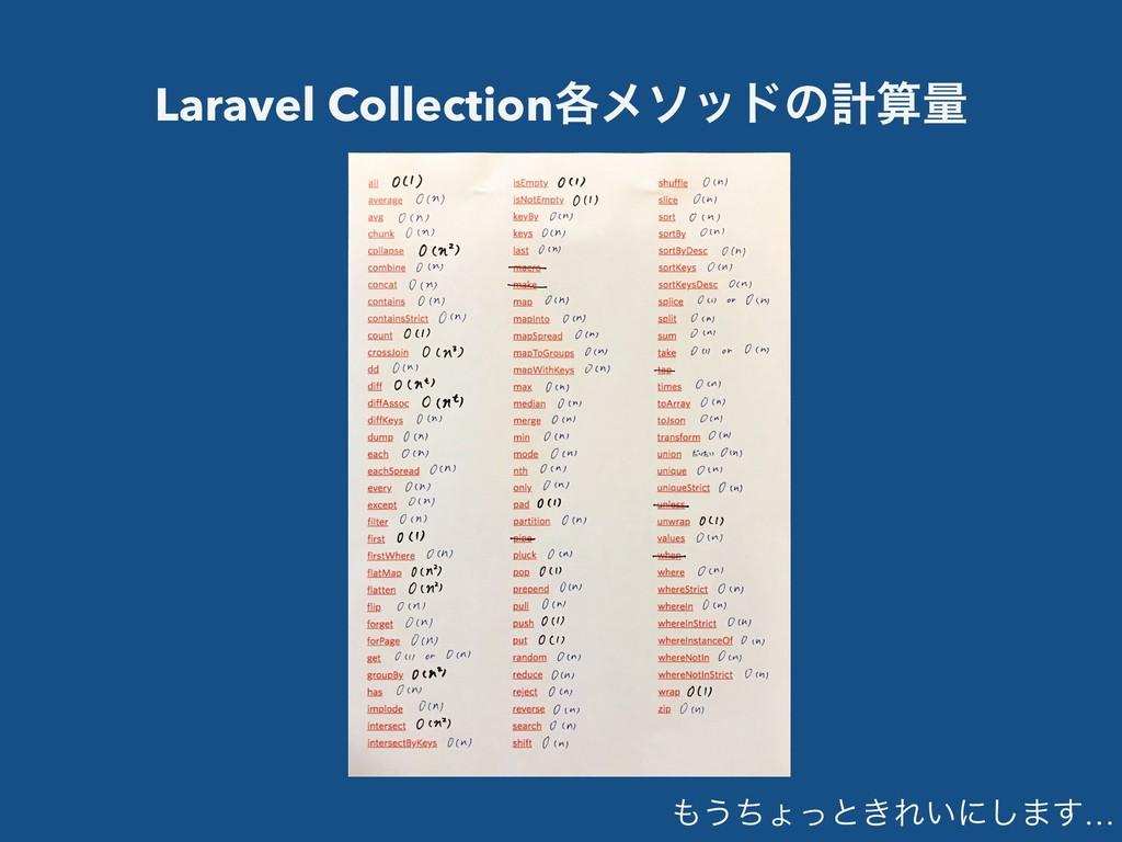 Laravel Collection֤ϝιουͷܭྔ ͏ͪΐͬͱ͖Ε͍ʹ͠·͢…