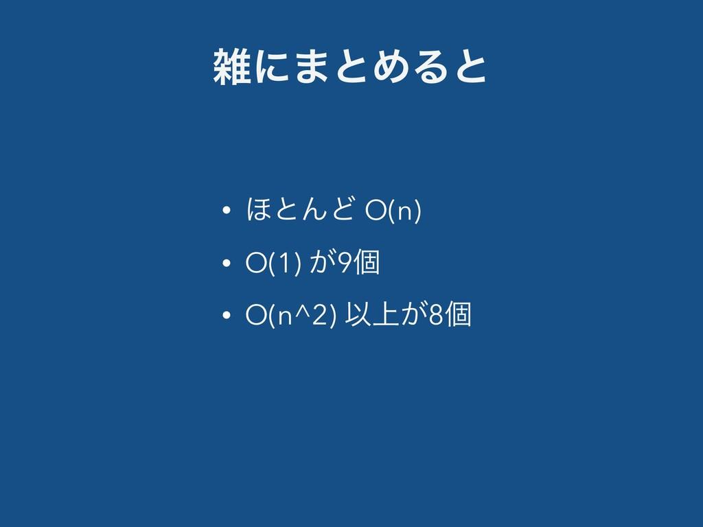 ʹ·ͱΊΔͱ • ΄ͱΜͲ O(n) • O(1) ͕9ݸ • O(n^2) Ҏ্͕8ݸ