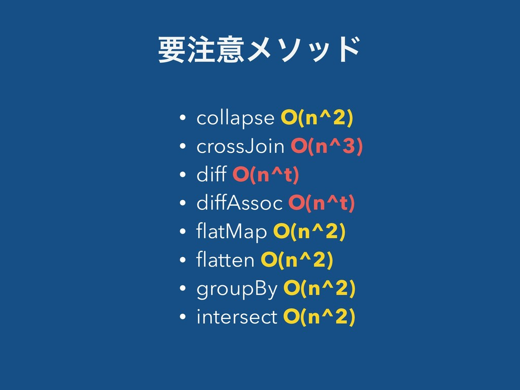 ཁҙϝιου • collapse O(n^2) • crossJoin O(n^3) • ...