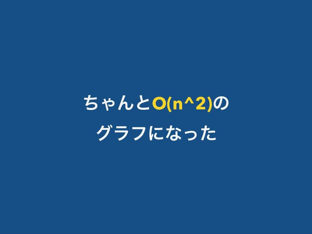ͪΌΜͱO(n^2)ͷ άϥϑʹͳͬͨ