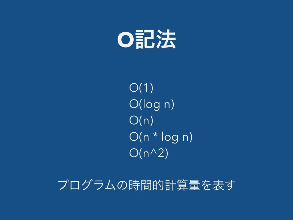 Oه๏ O(1) O(log n) O(n) O(n * log n) O(n^2) ϓϩάϥ...