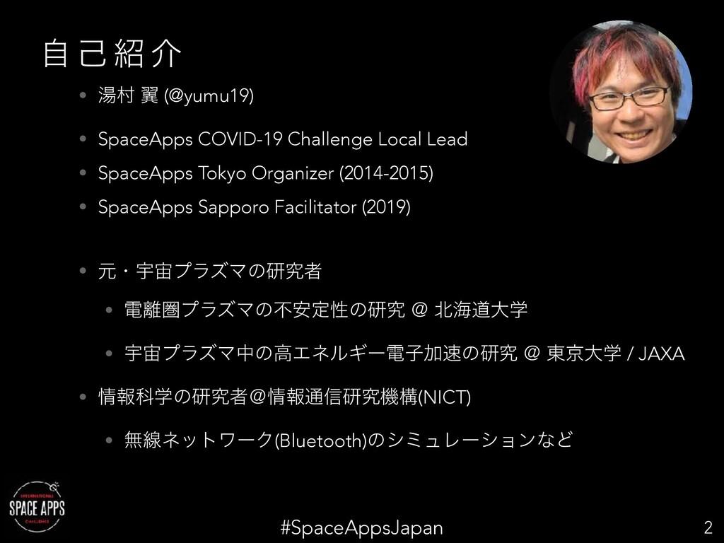 #SpaceAppsJapan ࣗ ݾ  հ • ౬ଜ ཌྷ (@yumu19) • Spac...