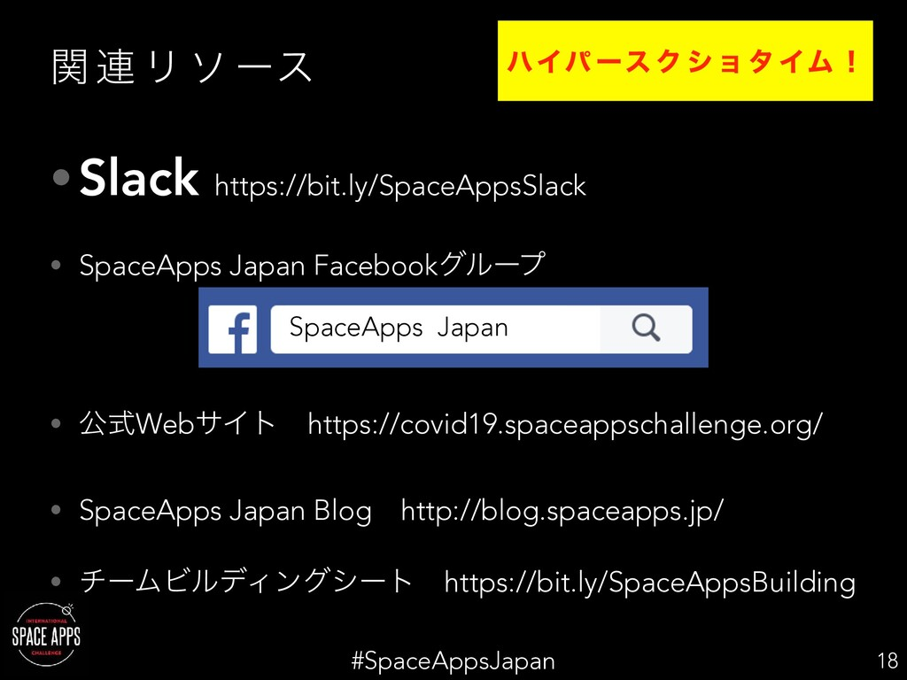#SpaceAppsJapan ؔ ࿈ Ϧ ι ʔε •Slack https://bit.l...