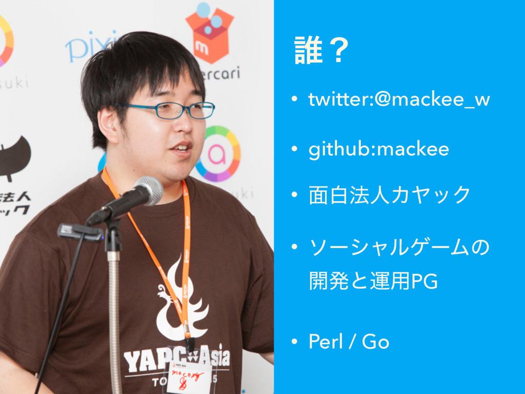 • twitter:@mackee_w • github:mackee • ໘ന๏ਓΧϠοΫ ...