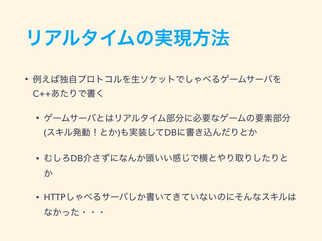 ϦΞϧλΠϜͷ࣮ݱํ๏ • ྫ͑ಠࣗϓϩτίϧΛੜιέοτͰ͠ΌΔήʔϜαʔόΛ C++͋...
