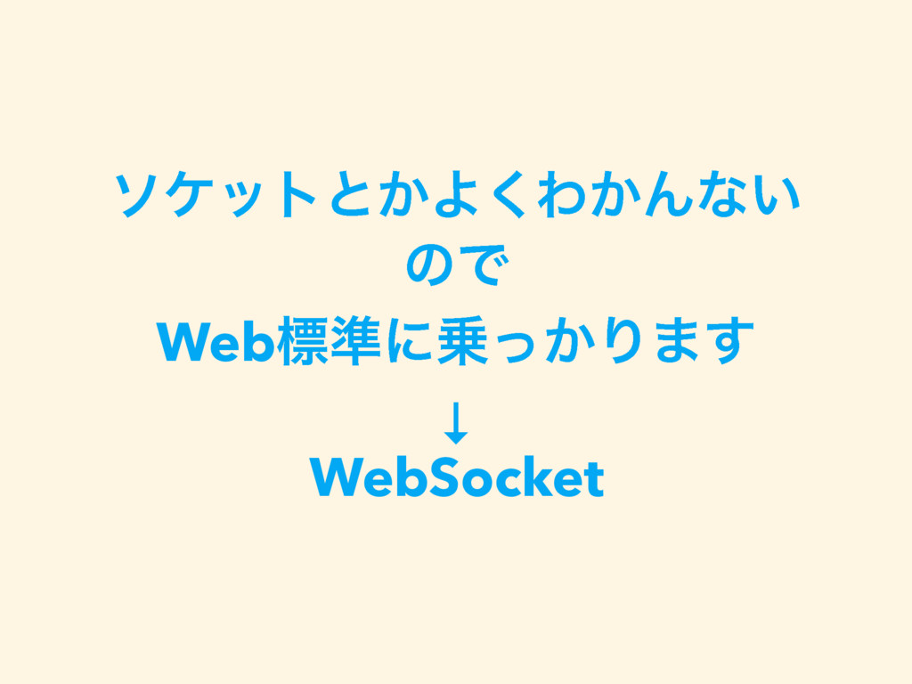 ιέοτͱ͔Α͘Θ͔Μͳ͍ ͷͰ Webඪ४ʹ͔ͬΓ·͢ ↓ WebSocket