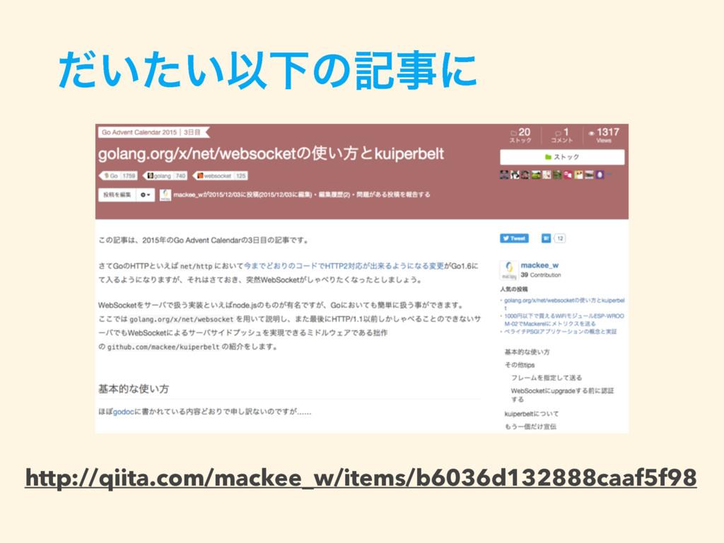 ͍͍ͩͨҎԼͷهʹ http://qiita.com/mackee_w/items/b603...