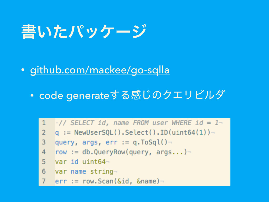 ॻ͍ͨύοέʔδ • github.com/mackee/go-sqlla • code ge...