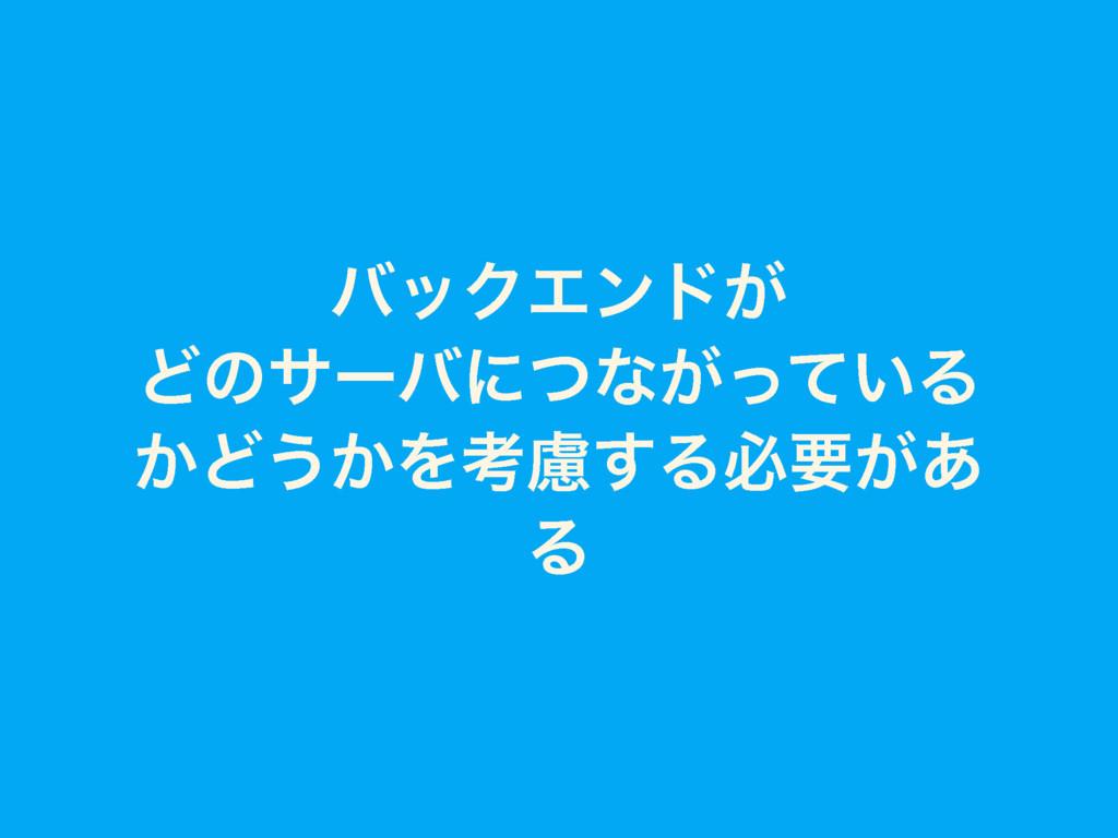 όοΫΤϯυ͕ Ͳͷαʔόʹͭͳ͕͍ͬͯΔ ͔Ͳ͏͔Λߟྀ͢Δඞཁ͕͋ Δ