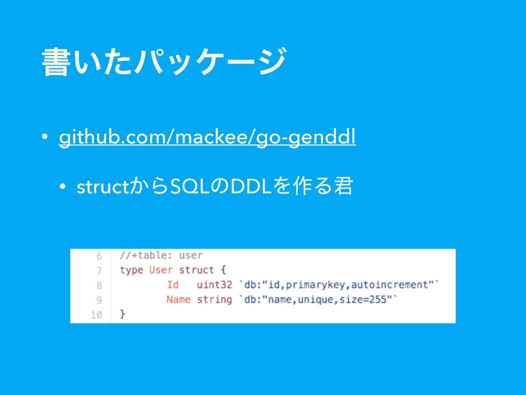 ॻ͍ͨύοέʔδ • github.com/mackee/go-genddl • struct...