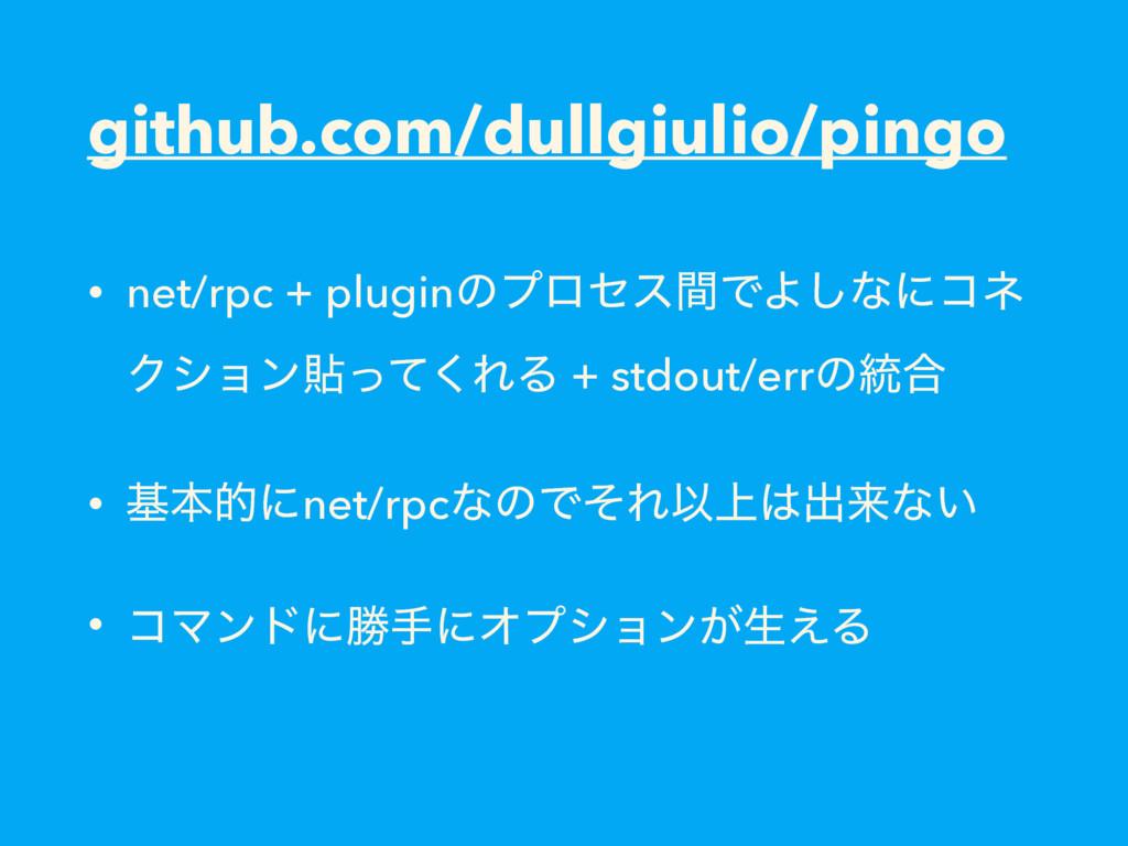 github.com/dullgiulio/pingo • net/rpc + pluginͷ...