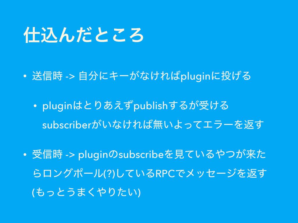 ࠐΜͩͱ͜Ζ • ૹ৴ -> ࣗʹΩʔ͕ͳ͚Εpluginʹ͛Δ • plugin...