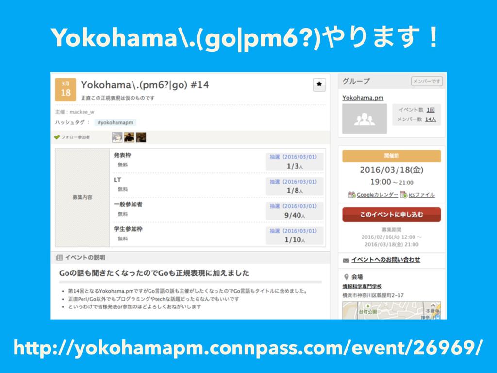 Yokohama\.(go pm6?)Γ·͢ʂ http://yokohamapm.conn...