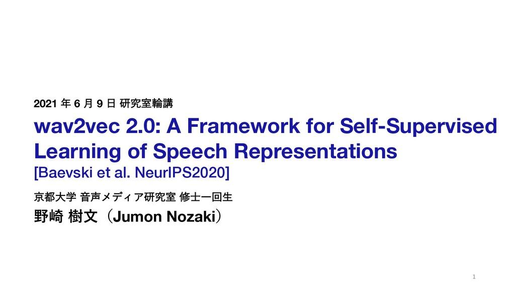 1 野崎 樹⽂(Jumon Nozaki) 2021 年 6 ⽉ 9 ⽇ 研究室輪講 wav2...