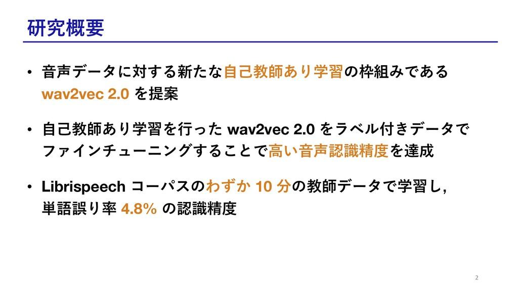 研究概要 • ⾳声データに対する新たな⾃⼰教師あり学習の枠組みである wav2vec 2.0 ...