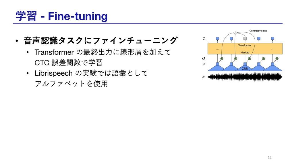 学習 - Fine-tuning • ⾳声認識タスクにファインチューニング • Transfo...