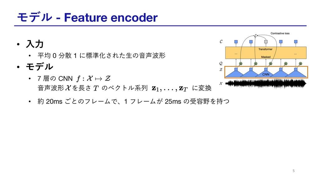 モデル - Feature encoder • ⼊⼒ • 平均 0 分散 1 に標準化された⽣...