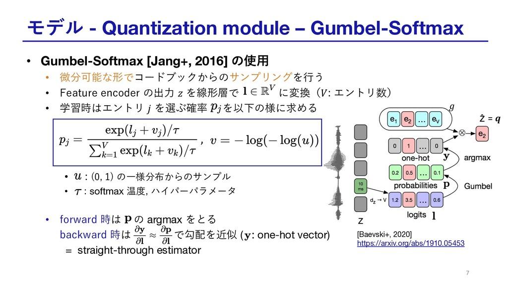 モデル - Quantization module – Gumbel-Softmax • Gu...