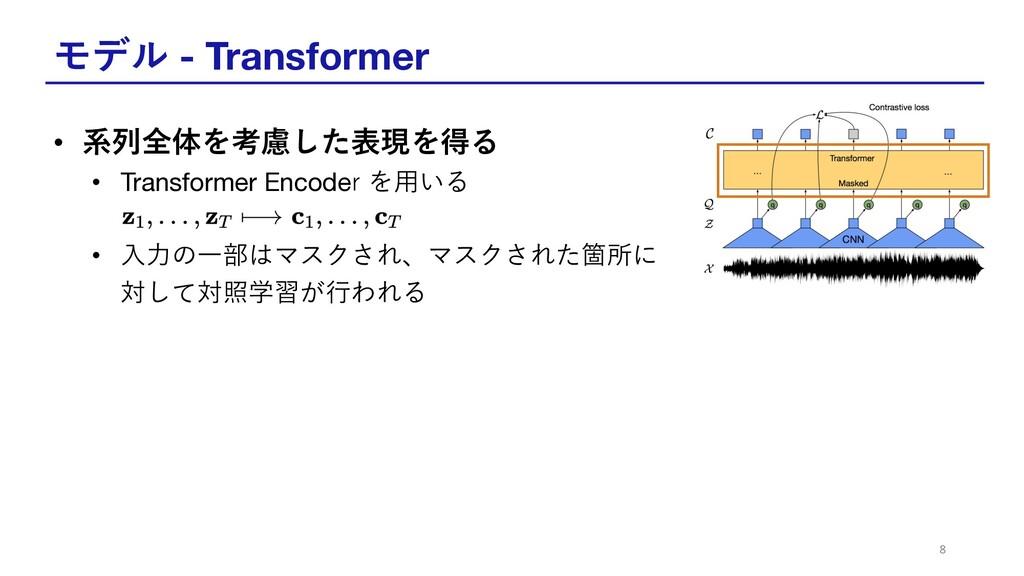 モデル - Transformer • 系列全体を考慮した表現を得る • Transforme...